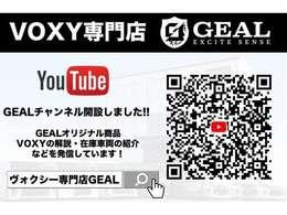 YouTube★GEALチャンネルにてお車の解説なども更新しています。是非ご覧ください!!