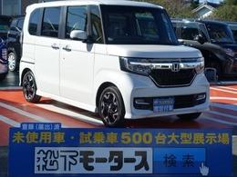 ホンダ N-BOX カスタム 660 G EX ターボ ホンダセンシング LED ETC 両側P/S 届出済未使用車