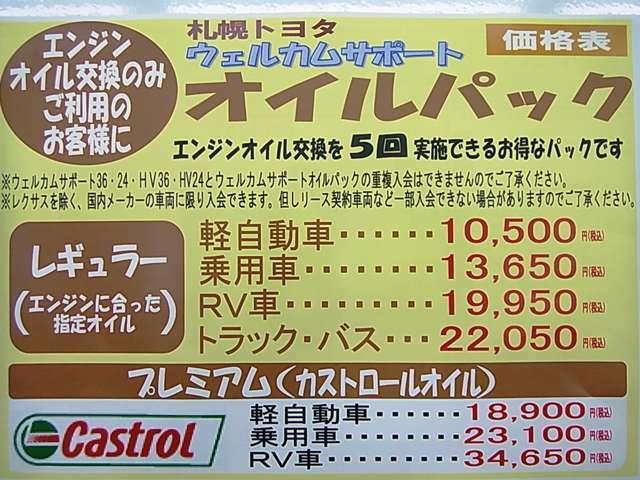 Aプラン画像:ロングラン延長保証以外にも札幌トヨタではお得なメンテナンスパックをご用意しております。こちらも是非ご利用下さい。