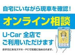 スマホやPCを使用してビデオ通話を使用してお車の確認や相談をしていただけます。ご希望のお客様は気軽にお問い合わせ下さい。