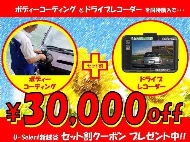 ドライブレコーダーとボディーコーティングを同時ご注文で3万円用品クーポン付き。お車の輝きと安心のカーライフをお買い求め易い価格にてご利用いただけます!是非この機会をお見逃しなく!