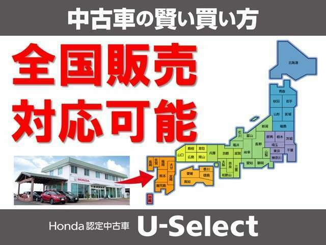◆U-Select鈴鹿では全国販売が可能となっております。全国配送納車も承っておりますのでお気軽にお問合せ下さい◆