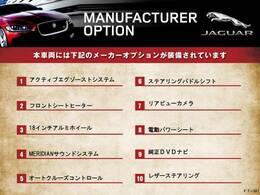 こちらの車両には上記の標準、並びにオプション装備が搭載されております。詳しくは営業担当にお伺いください。