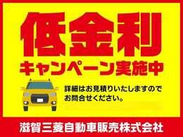 「低金利キャンペーン」・・・三菱自動車ダイヤモンドファイナンスオートローンをご利用いただきますと、特別金利をご利用いただけます。お支払い回数・金額等お気軽にご相談ください。