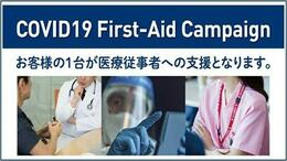 COVID19 FIRSTAID CAMPAIGN 実施中。