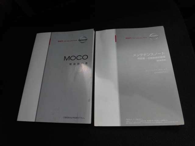日産モコの取扱説明書・メンテナンスノートを揃えています。