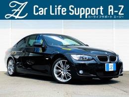BMW 3シリーズクーペ 320i Mスポーツパッケージ ワンオーナー 左ハンドル 6速マニュアル