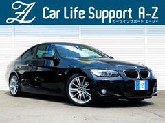 BMW 3シリーズ クーペ の中古車 320i Mスポーツパッケージ 静岡県沼津市 172.8万円