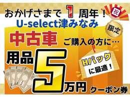 U-Select津みなみ限定!!『 1周年として中古車ご購入の方限定に用品クーポン5万円プレゼント実施中 』 この機会に是非、お問い合わせ下さいね♪(付属品を5万円以上つけて頂いた方のみです。)