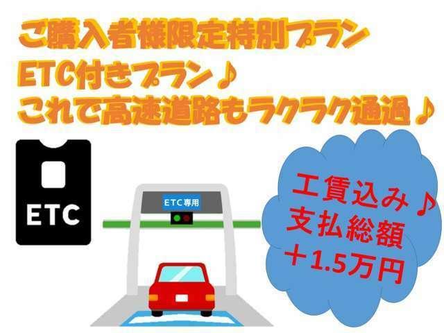 Aプラン画像:ETC付きプランです!工賃込みで1.5万円になります♪これで高速道路もラクラク通過できます!