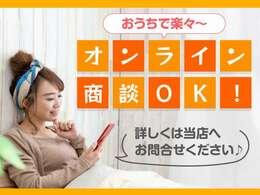 オンラインでの購入の相談が出来ます。詳しくは当店にお問合せください。