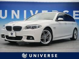 BMW 5シリーズツーリング 523d Mスポーツ ディーゼルターボ サンルーフ ACC 純正ナビ ハイラインPKG
