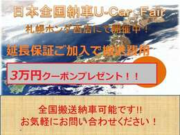 『搬送キャンペーン』!!ご購入時に「延長保証」添付して頂いた場合、【3万円クーポン】プレゼント!! ※他キャンペーン、クーポンとの併用は出来ません。