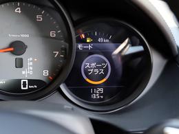 ステアリングモードスイッチ中央のボタンを押すと、エンジンとトランスミッションは最も素早くパワーを発揮させるための設定になり、最大限のスロットルレスポンスが約20秒間継続されます。