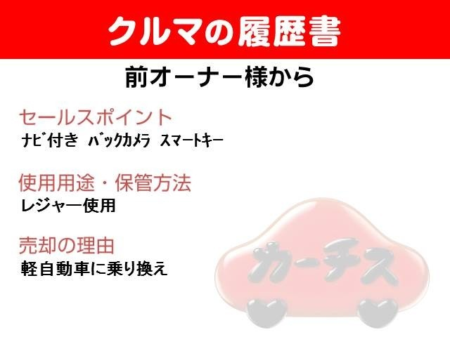 前オーナー様からの車の履歴書掲載中♪おくるまご購入の参考にしてください♪