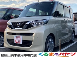 日産 ルークス 660 X 快適パックA付き・届出済未使用車