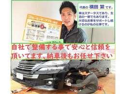 お車は機械物、トラブルがゼロは嘘だと思います。その為当店では1年保証をサービスしているのと私の顔とフルネームを掲載してます(笑)お客様との信頼関係を一番に考え納車後も長いお付き合い宜しくお願いします