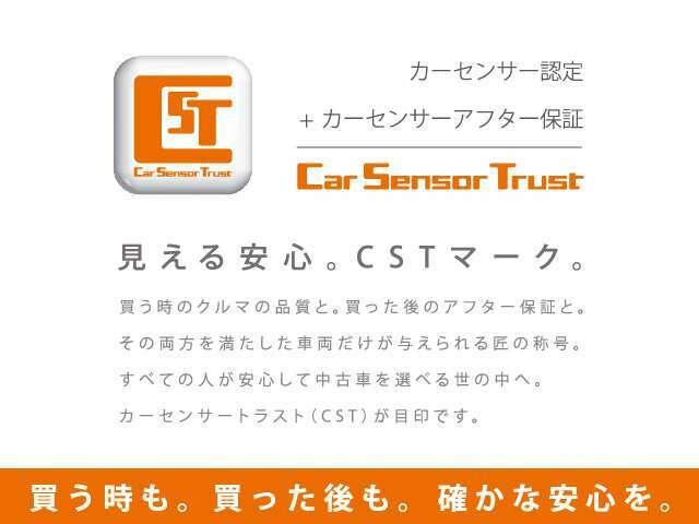 カーセンサーアフター保証はもしもの状況に対してお客様の安心を担保致します。購入後にかかる修理費を気にせずお乗りください