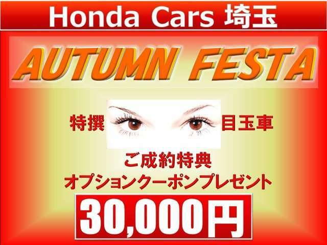当店で中古車を期間中ご購入いただき用品ご購入3万円以上で(ボディーコーティングも含む)3万円分ご購入時のみご使用可能です。