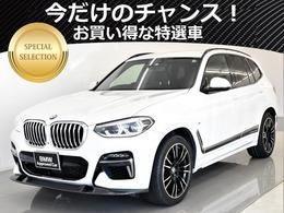 BMW X3 xドライブ20d Mスポーツ ディーゼルターボ 4WD 本革 LiveコックピットアンビエントFエアロ