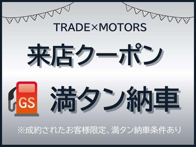 御成約され、来店納車されたお客様限定!※但し納車購入金額が200万円以上の方に限ります。