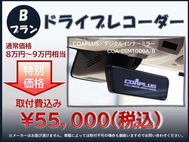 Bプラン画像:COAPLUS:デジタルインナーミラー(COA-DIM1000A/B)