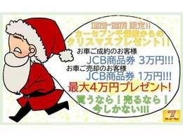 クリスマスキャンペーン開催!! お気軽にお問い合わせください☆