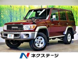 トヨタ ランドクルーザー70 4.0 4WD 5MT 社外メモリーナビ バックカメラ