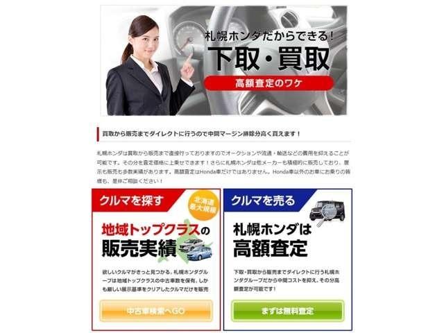 ■安心の下取 買取■国内 海外の販売ルートを駆使してどんなお車でも下取 買取致します!仲介業者を入れずダイレクト販売をしていますので、お買い得な販売価格で展示しています!