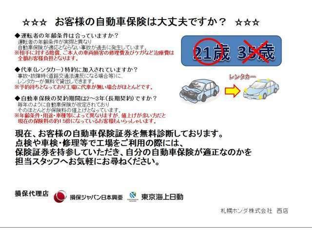 『損保ジャパン日本興亜』『東京海上日動』の代理店をしており、営業スタッフは募集人資格を持っています!お客様にあった提案をさせていただき、より安心して自動車に乗っていただきたくことが出来ます!
