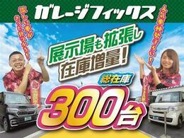 """◆◇◆カーセンサーに掲載しきれない車も、たくさんあります!!ご希望のグレードやカラーなどございましたらお気軽にお問合せください!!【HPもご覧ください。""""ガレージフィックス""""で検索】◆◇◆"""
