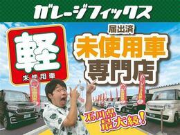 """◆◇◆届出済軽未使用車専門店ガレージフィックスです!!大量販売・大量仕入で1台あたりのコストを削減しています。【HPもご覧ください。""""ガレージフィックス""""で検索】◆◇◆"""