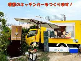 理想のキッチンカーに架装します!現場運用に即した稼げるキッチンカーをご提供!