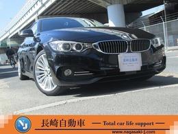 BMW 4シリーズグランクーペ 420i ラグジュアリー 1オーナー黒革シート BカメラナビETC