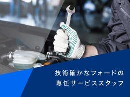 フォード専任サービススタッフが常駐。事前検査、試乗確認を行って安心をお届けします。