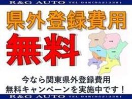 関東にお住まいのお客様に朗報です!!ただいま当店では関東限定で「県外登録費用無料キャンペーン」を実施中です!!この機会をお見逃しなく♪詳しくは当店スタッフまでお問い合わせ下さい。