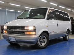 シボレー アストロ の中古車 LS 4WD 埼玉県さいたま市岩槻区 70.0万円