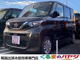 日産 ルークス 660 X 快適パック付き・届出済未使用車