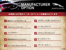 こちらの車両には、上記の標準、及びメーカーオプション装備が搭載されております。