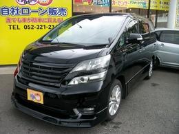 トヨタ ヴェルファイア 2.4 Z プラチナセレクション オットマン 自社 ローン 愛知 名古屋