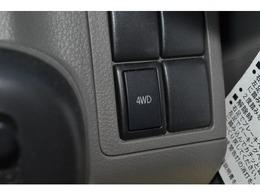 パートタイム4WD、スイッチ一つで切り替えられます。