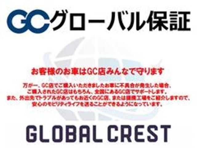 Bプラン画像:GCグローバル保証をお付けしてお乗り頂けるパックになります。3ヶ月・5000kmの保証が全国どこのGC加盟店でも受けられる保証になります。