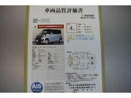 AIS社の車両検査済み!総合評価4点(評価点はAISによるS~Rの評価で令和2年6月現在のものです)☆お問合せ番号は40060209です♪