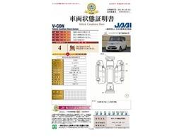 日本査定協会発行『車両状態証明書』付。修復有無の表記と、図を見ながら状態を実車でご確認いただけます。