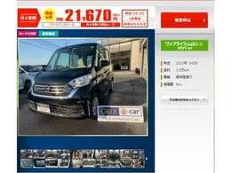 月々定額払いで、マイカーリースも可能です。https://www.carlease-online.jp/ucar/oneprice/detail.php?mc=1&id=00011563