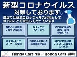 只今弊社でお車をお買い求めのお客様に限り、数量限定でウイルス抗菌無料施工を実施しております!時節柄、抗菌加工は必須です。U-Select高岡の中古車で安心・安全・快適なカーライフをお送りください。