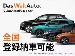 フォルクスワーゲン認定中古車ならではの、品質の高い選りすぐりのお車を販売させて頂きます。アフターサービス・保証も全国のフォルクスワーゲン正規ディーラーで実施頂けます。遠方のお客様もご安心ください。