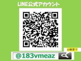 ご質問・お問い合わせはLINEからでも受け付けております。LINE ID @183vmeazで検索お願い致します!写真や動画でお車の状態をより詳しくお伝えします♪