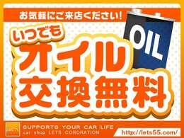 当社で購入するとエンジンオイルがずっと無料です