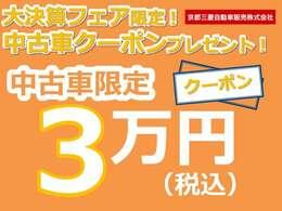 当店の大決算フェア期間3月6日から3月14日まで、中古車ご購入サポート特別クーポンを使ってご購入いただけます(´^ω^`)※詳しくは当店スタッフまでお問合せください。